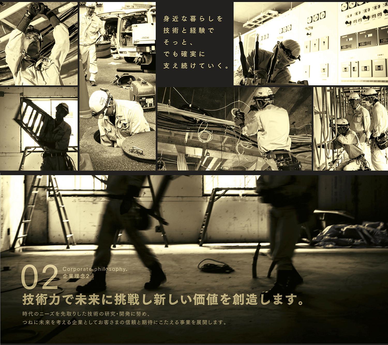 企業理念02