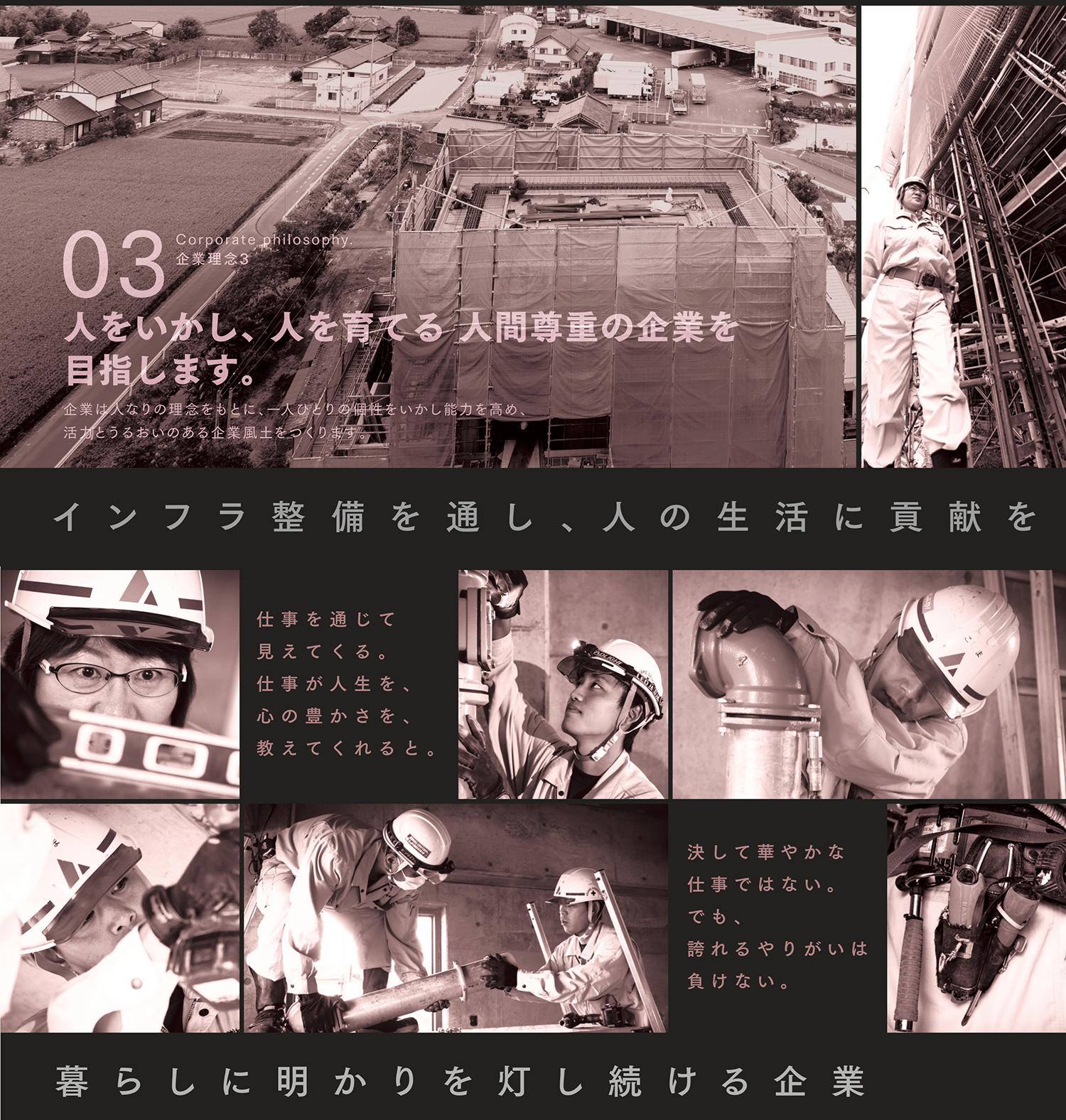 企業理念03